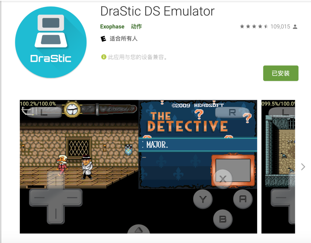 DraStic – 史上最强Android NDS 模拟器 Google Play地址